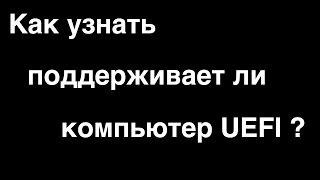 Как узнать, поддерживает ли компьютер UEFI.(В данном видео показано 2 способа как можно узнать поддерживает ли материнская плата интерфейс UEFI, который..., 2016-05-24T07:07:25.000Z)