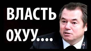 СОВЕТНИК ПУТИНА ГЛАЗЬЕВ  НИКТО НЕ ОЖИДАЛ ТАКОГО 15.03.2019 С Глазьев