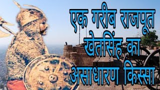 एक गरीब राजपूत खेतसिंह की वीरता का असाधारण किस्सा | History of rajputana
