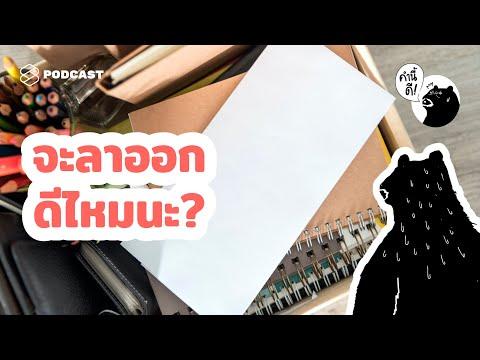 (SELF-TEST) จะลาออกดีไหมนะ? | Should I quit my job? | คำนี้ดี EP.526