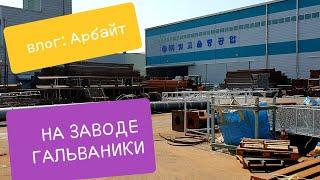Влог: Работа на заводе через Арбайт! Работа в Корее.