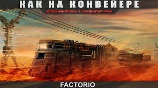 Factorio - Как на конвейере