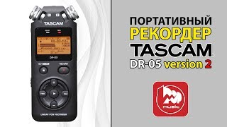 рекордер TASCAM DR-05 V2