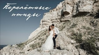 Свадебный клип Андрей и Екатерина / 15 июня 2019