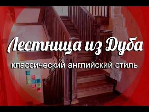 Дубовые лестницы  👉  ✯ ✯ ✯ ✯ ✯