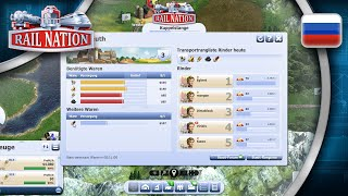 Rail Nation обучающее видео – Города