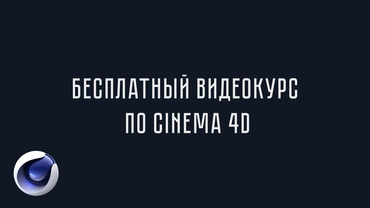 lamborghini в cinema 4d урок