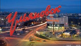 Красота Ульяновска 2015(Красота Ульяновска 2015., 2015-02-05T04:48:11.000Z)