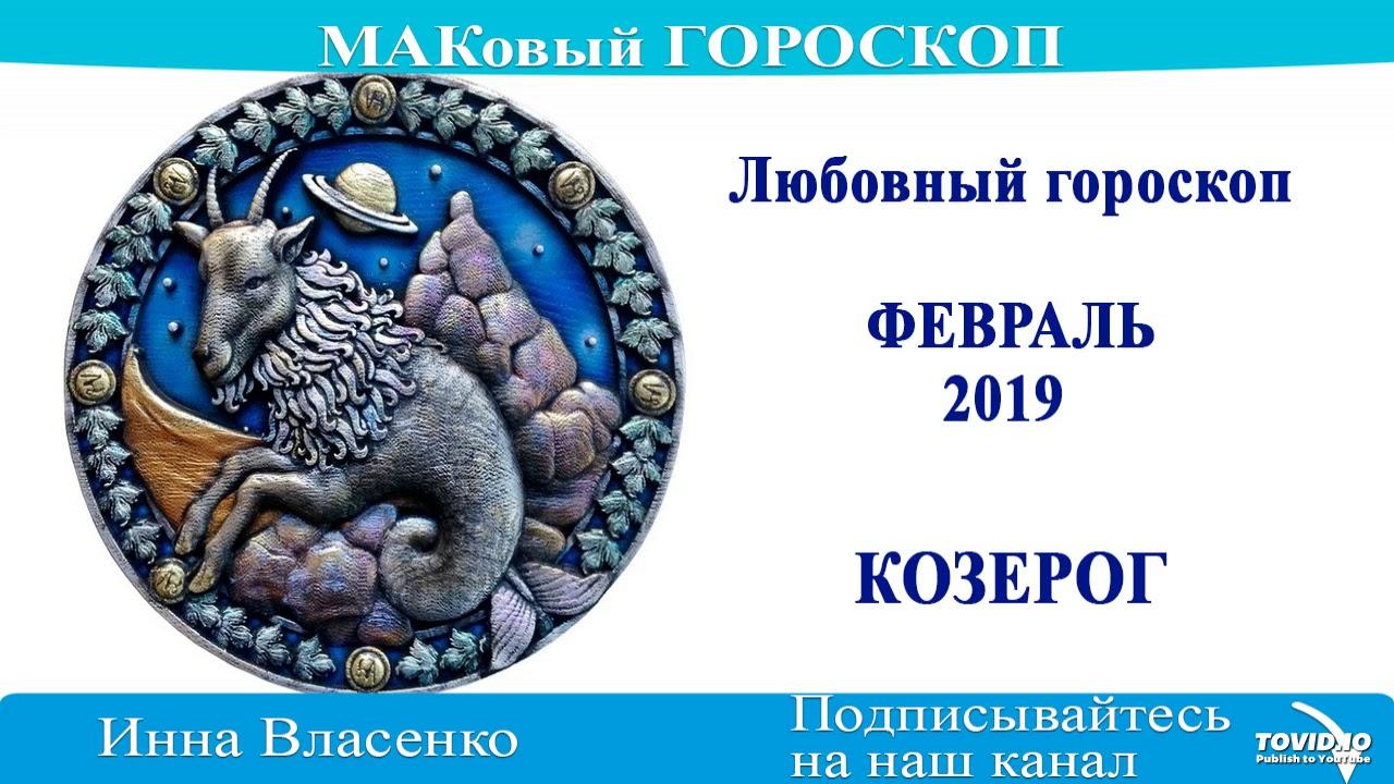 КОЗЕРОГ – любовный гороскоп на февраль 2019 года (МАКовый ГОРОСКОП от Инны Власенко)