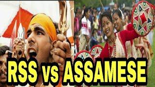 RSS vs ASSAMESE || jai Ai Ahom vs Vande Matram || Communal vs Secular || Must Watch
