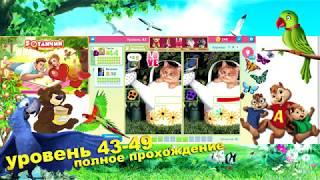 """Прохождение """"5 отличий онлайн"""", 43 - 49 уровень. Одноклассники и Вконтакте. Найди отличия"""