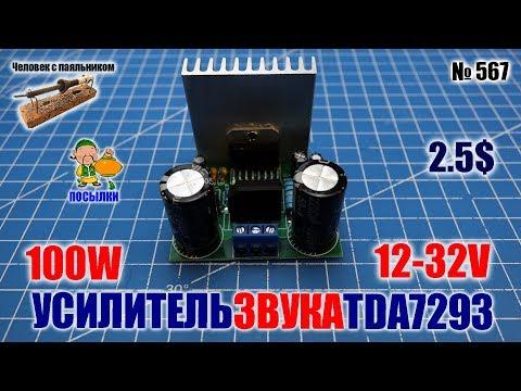 Модуль мощного усилителя звука TDA7293 на 100W AC2x12-32V