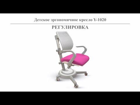 Регулировка детского кресла Mealux Ergoback (Y-1020)