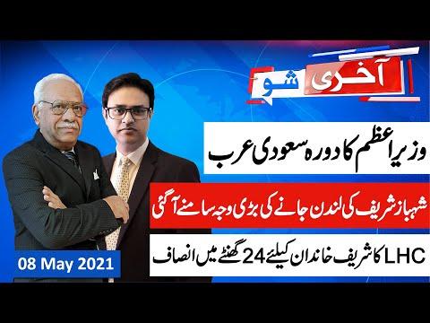 AAKHRI SHOW 08 May 2021   Shaheen Sehbai with Irfan Hashmi   Shehbaz Sharif LHC   Imran Khan visit