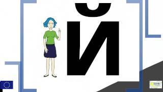 Урок 1 Българската азбука