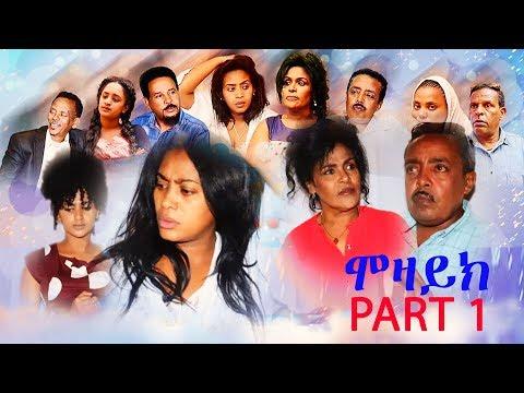 New Eritrean Film 2018 - MOZAIK - ሞዛይክ - Part 1 thumbnail