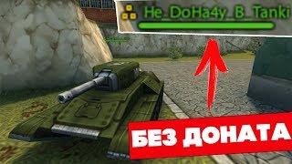 как поменять ник в танках онлайн
