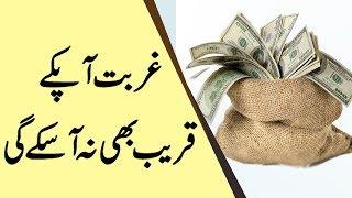 Surah Kausar ka Khas Wazifa - Dolat Mand Hone ka Wazifa | Urdu Mag