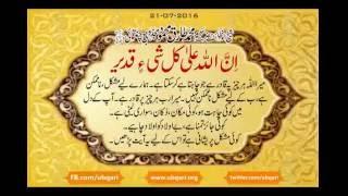 innallaha ala kulli shayin qadeer wazifa hakeem tariq mehmood urdu