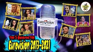 ЕВРОВИДЕНИЕ 5 мест финала евровидения с 2013 по 2021 год Лучшие выступления и хиты Eurovision