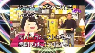 NHKの新番組チコちゃんに叱られる!のNEWヒーロー! 5歳児のチコちゃん♪...