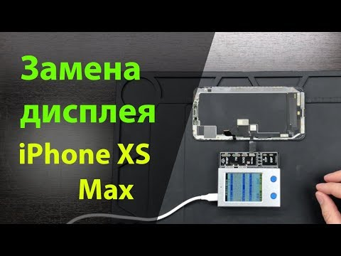 Замена дисплея на IPhone XS Max   Замена стекла на IPhone XS Max