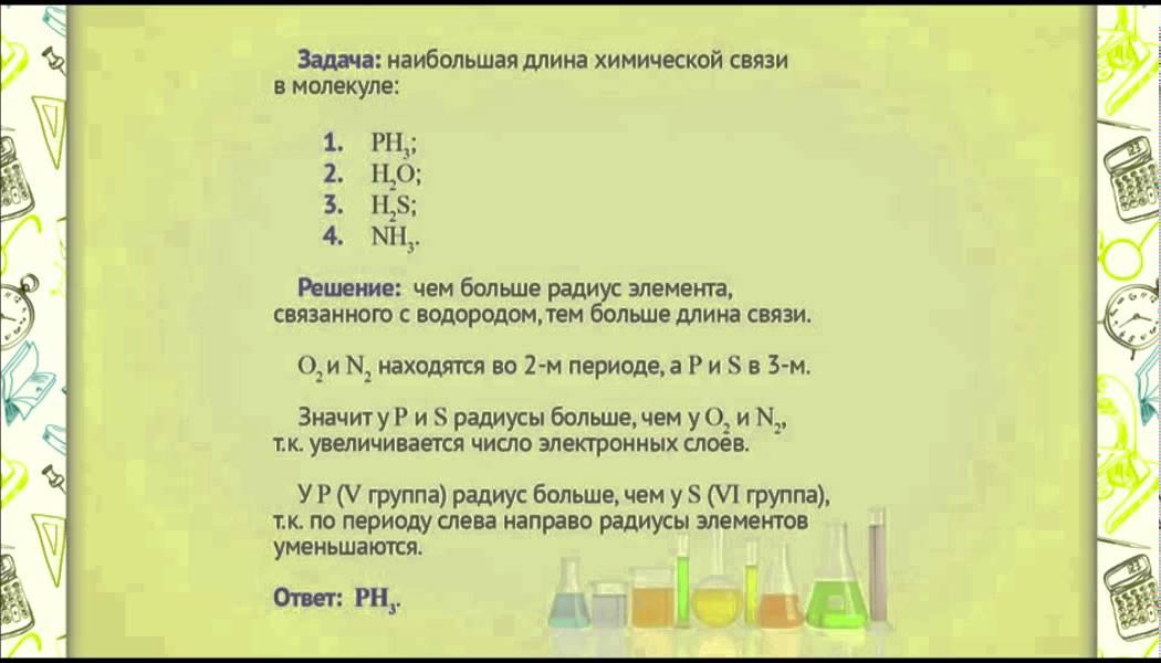 Решение задач химическая связь применение законов ньютона задачи с решением