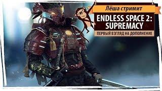 Стрим Endless Space 2: Supremacy. Первый взгляд на свежее дополнение