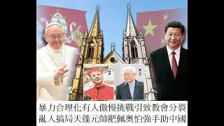 暴力合理化有人傲慢挑戰引致教會分裂,亂入搞局天蓬元帥肥佩奧怕強手助中國-20200925A01