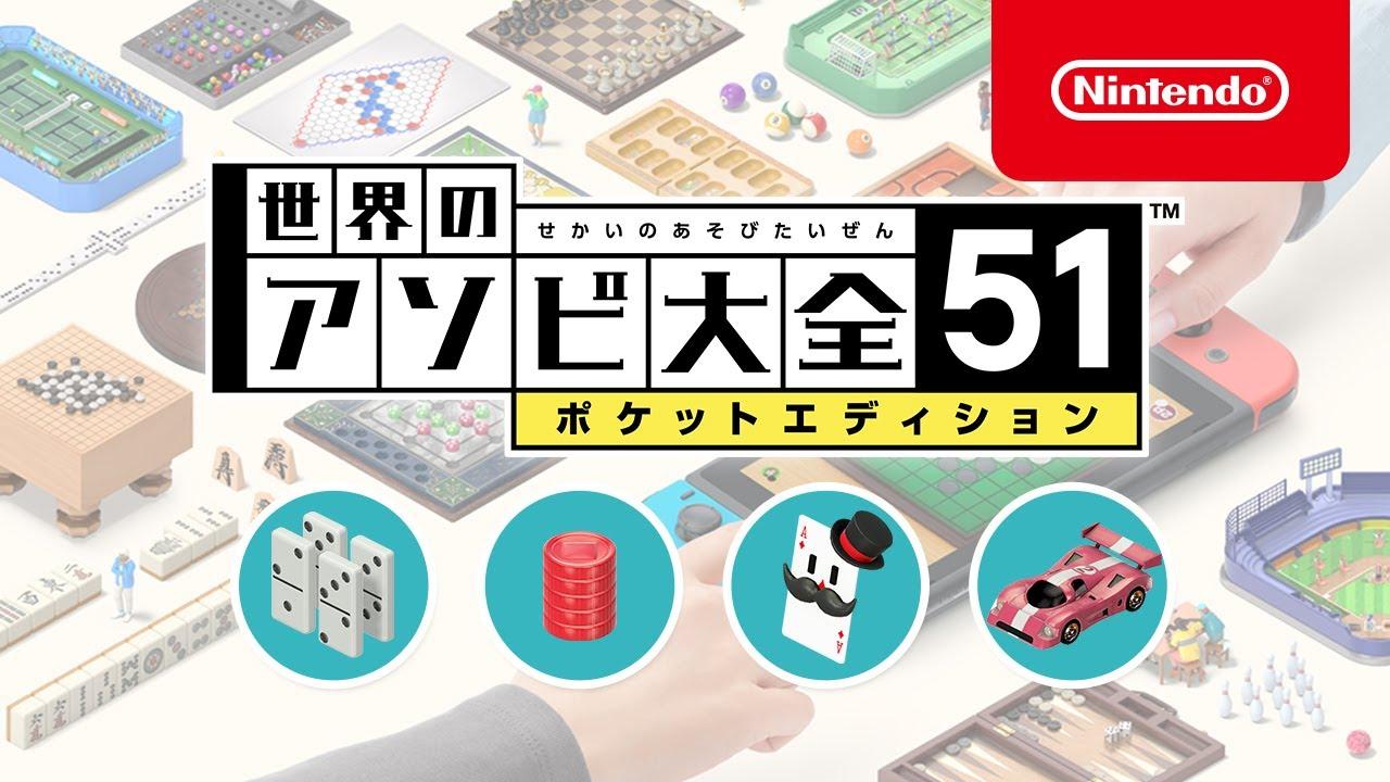 Nintendo Switch ダウンロード購入 世界のアソビ大全51
