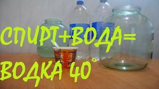 Как правильно разводить спирт! Воду в спирт или спирт в воду? Как разбавить спирт!