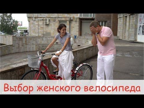 Выбор женского велосипеда
