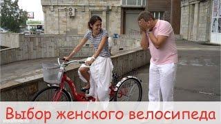 Выбор женского велосипеда(Выбрать женский велосипед сложнее, чем вы думаете :))), 2016-07-30T08:48:29.000Z)