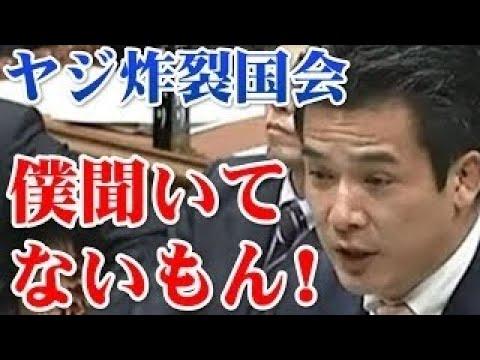民進党は熊本地震でもヤジ!そして人格批判 緒方林太郎