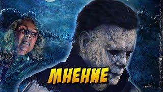 «ХЭЛЛОУИН» 2018 мнение о фильме, Карпентер не забыт!