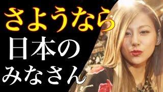 西内まりや、日本には戻らず引退へ…!その驚きの理由とは。 西内まりや 検索動画 22