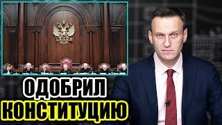 Конституционный суд экстренно заседает по поправкам в Конституцию. Навальный