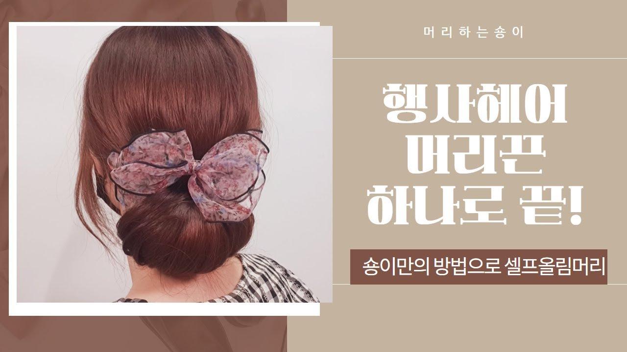 머리끈 하나로 할수있는 행사헤어 /알고있으면 정말 좋은영상입니다 /셀프올림머리 /긴머리묶는방법/쉽게머리묶는방법 /셀프헤어 /updo easyhairstyle