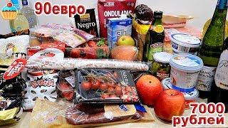 #2 Закупка продуктов в супермаркете Mercadona. Испания. Барселона.