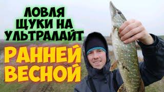 Рыбалка на Щуку Ранней Весной Поклевка крупной щуки на ультралайт