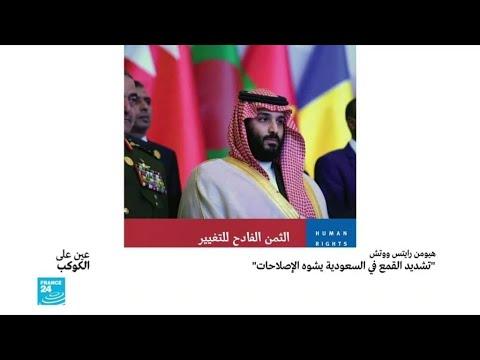 هيومن رايتس ووتش: -تشديد القمع في السعودية يشوه الإصلاحات-  - 12:54-2019 / 11 / 8