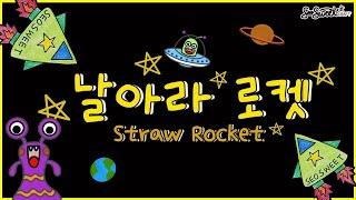 SEOSWEET CRAFT #5 빨대로 날아라 로켓? …