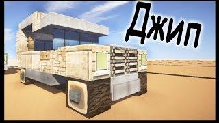 Джип в майнкрафт - Как сделать? - Minecraft(Хотели?) Получите) Строительство машин и прочей техники как оно есть, без таймлапсов. Строим пошагово - строи..., 2015-03-29T10:09:24.000Z)