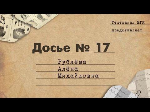 Досье №17: Рублёва Алёна Михайловна