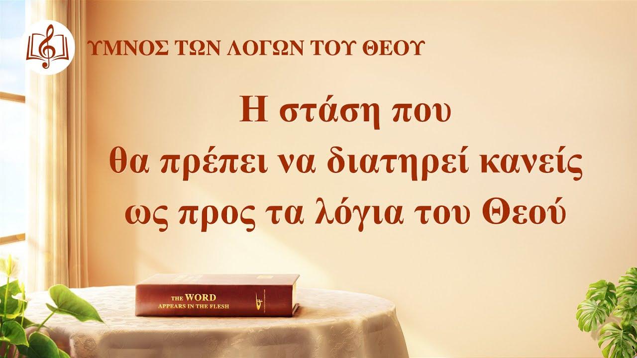 Χριστιανικά Τραγούδια | Η στάση που θα πρέπει να διατηρεί κανείς ως προς τα λόγια του Θεού