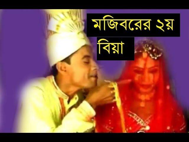 ??????? ???? ???? # ????? ????? Bangla koutuk ft mojibor  Bangla Funny Video