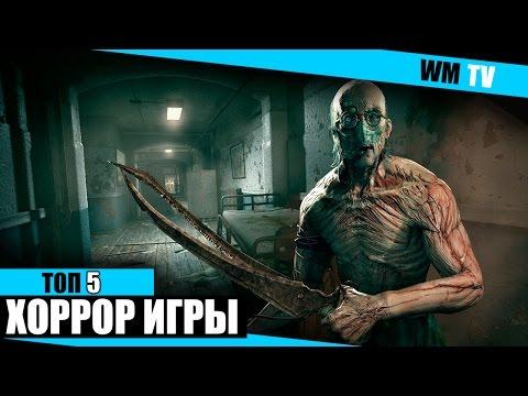 Самые лучшие бесплатные игры в жанре хоррор