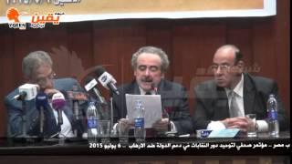 يقين | علاء عبد الهادي يلقي بيان النقابات المهنيه لتدعيم القوات المسلمة