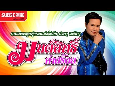 Mon Sit Kham Soi Ruam Phleng Lukthung Molam