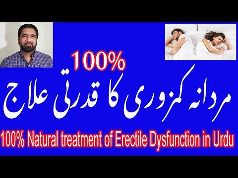 Mardana kamzori ka ilaj in Urdu / 70% mareez in cheezon ke istemal se theek ho jaten hein